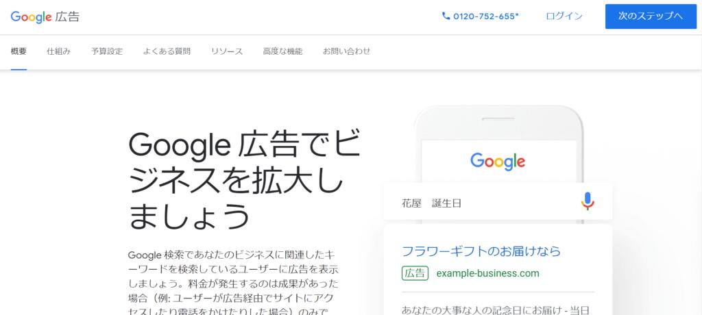 Google広告の公式ページ