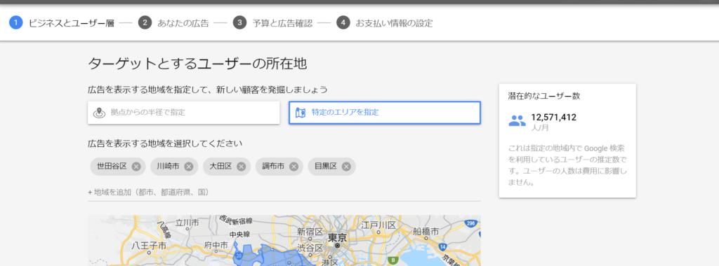 ターゲットユーザーの所在地を選択
