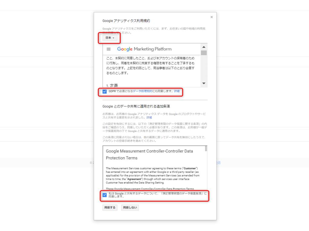 アナリティクス利用規約を日本に設定