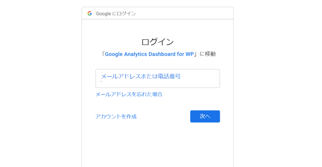 Google Analytics Dashboard for WPに移動