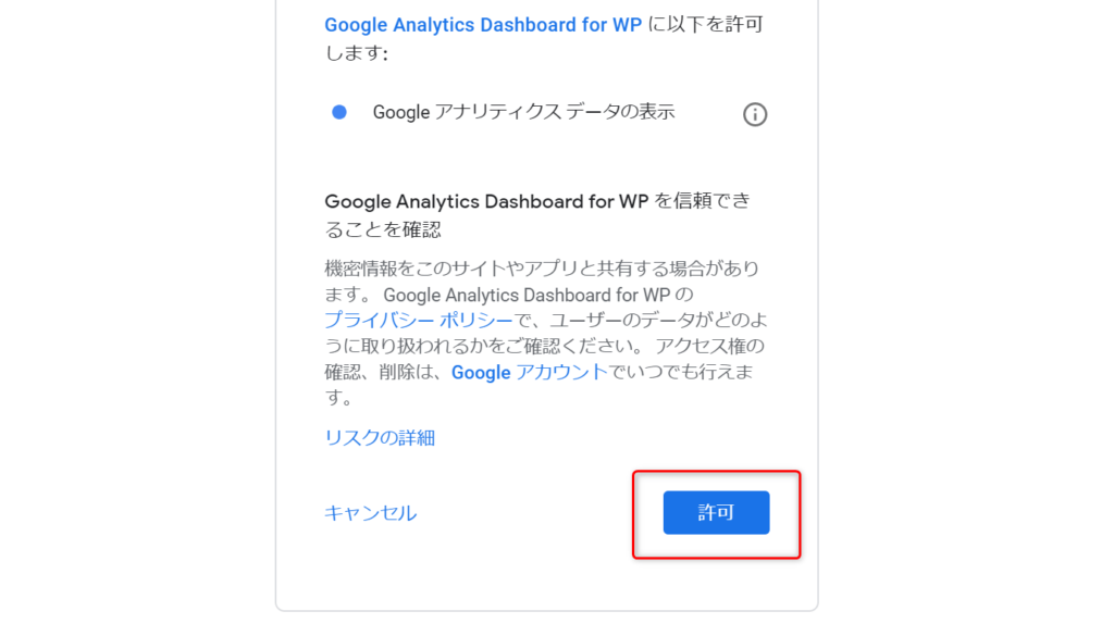 Google Analytics Dashboard for WPに以下を許可