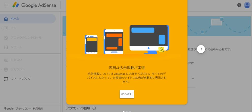 AdSenseのホーム画面