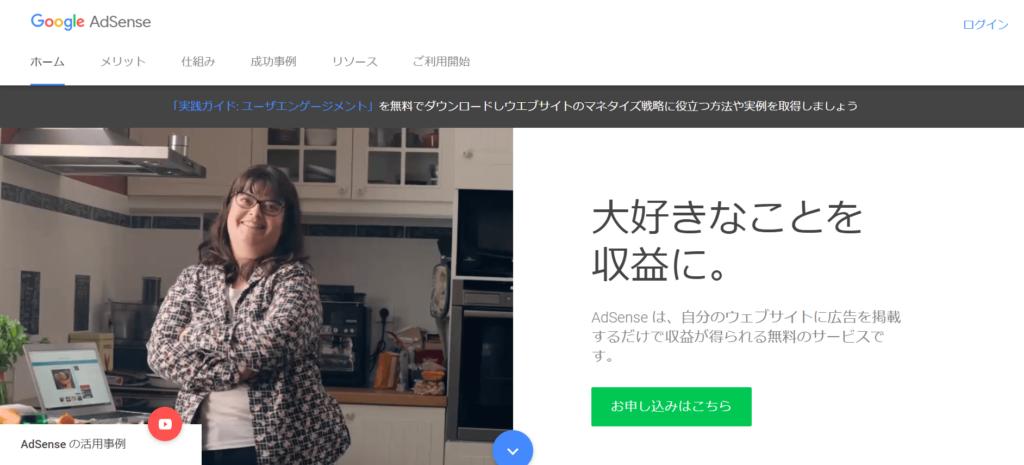 Google AdSenseの公式ページ
