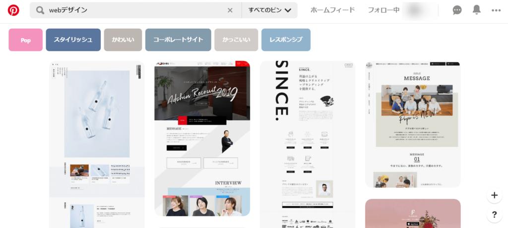 Pinterest公式サイト