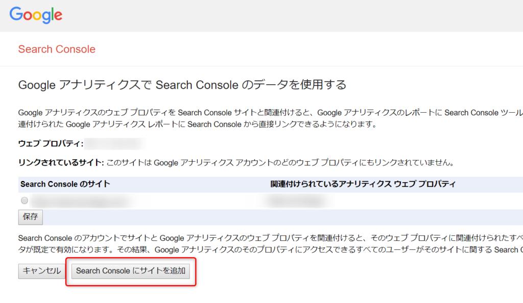 Search Consoleにサイトを追加