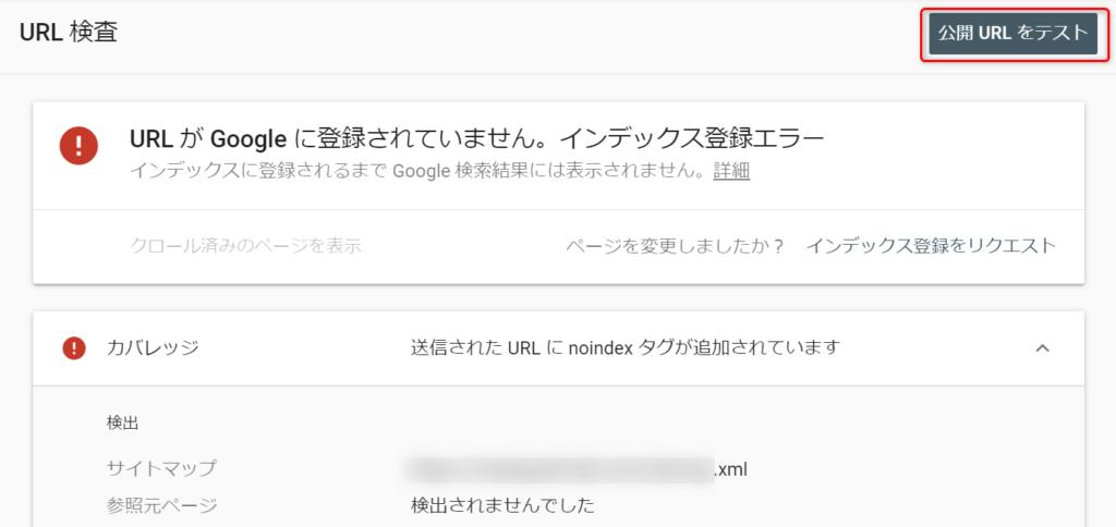 URL検査の登録不可メッセージ