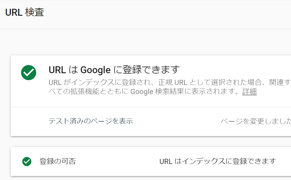 URL検査の登録可能メッセージ