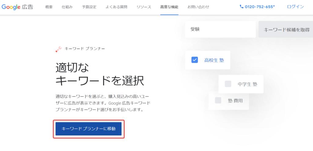 キーワードプランナー公式サイト