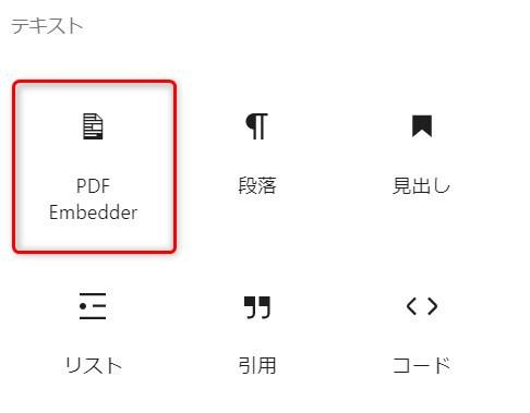 一般ブロックからPDF Embedderを選択
