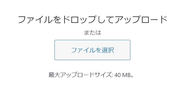 PDFをアップロード