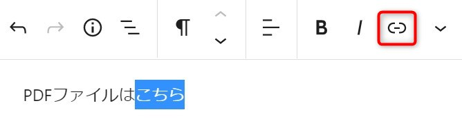 入力した文字列にリンクを挿入