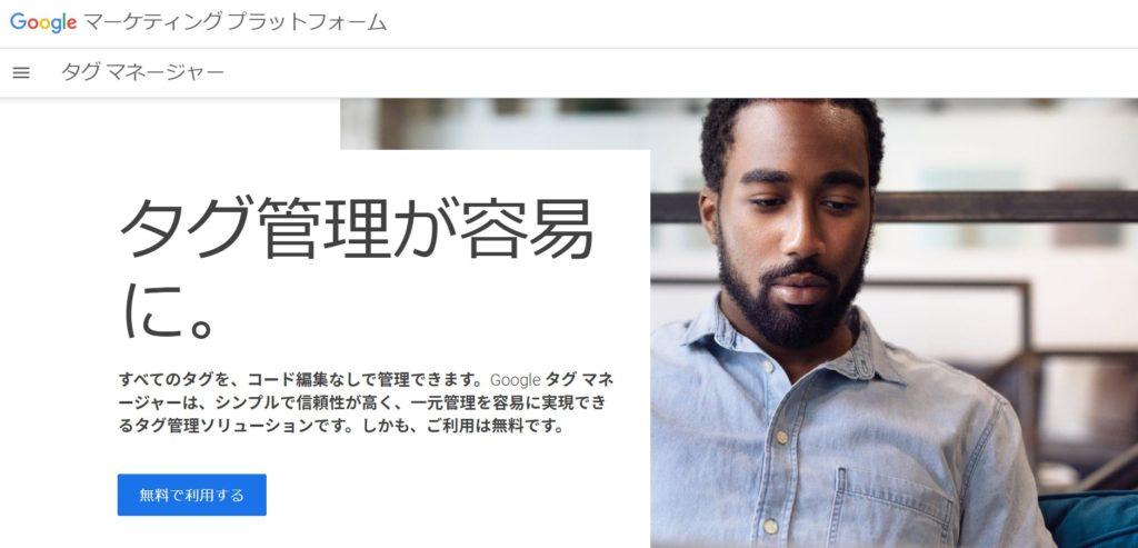Googleタグマネージャ―の公式サイト