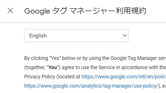 Googleタグマネージャ利用規約
