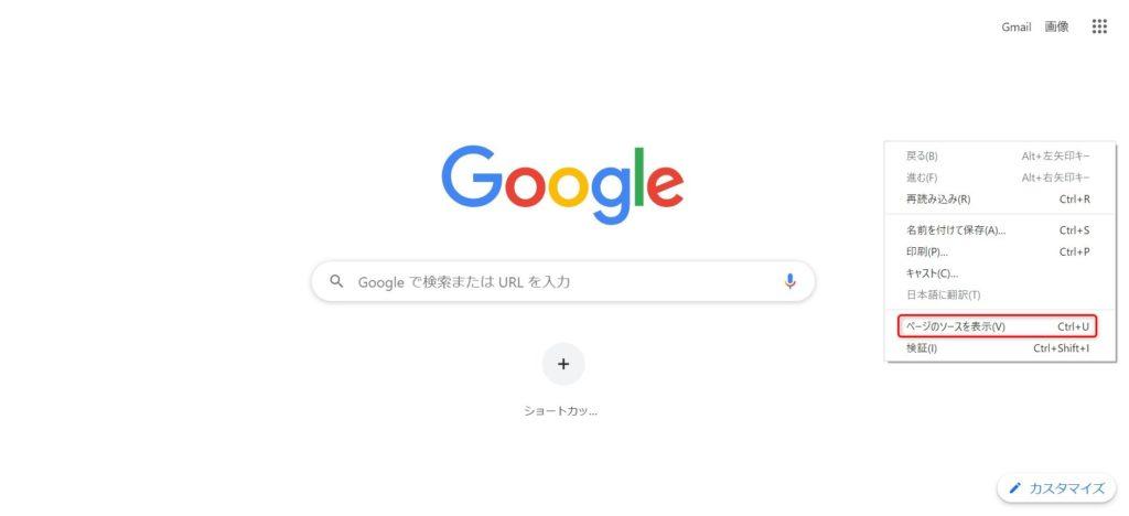Googleのホーム画面で右クリック