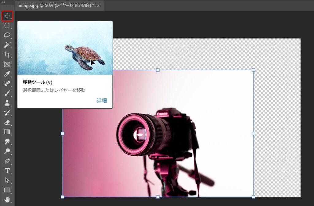 移動ツールで画像を拡大縮小