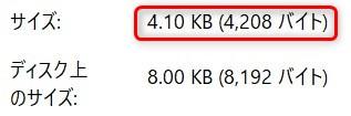 最適化後のデータサイズ