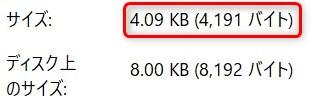 最適化前のデータサイズ